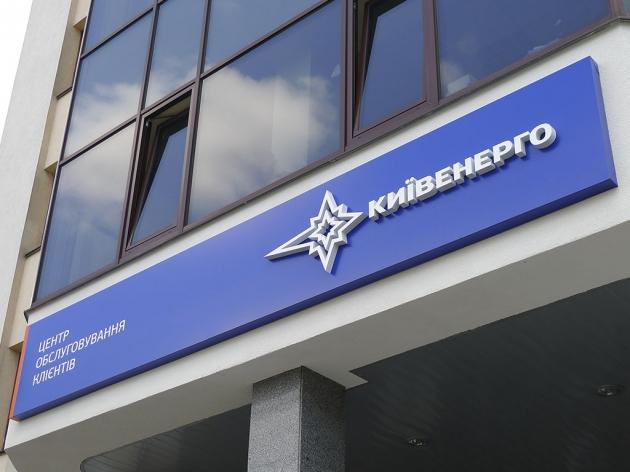 Киевэнерго оштрафовали за злоупотребление монопольным положением