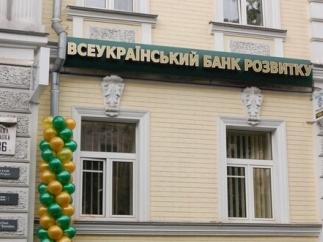Фонд гарантирования вкладов начал выплаты вкладчикам банка Саши Януковича