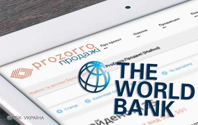 Всемирный банк выходит на торги в системе ProZorro