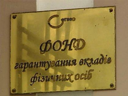 Фонд гарантирования вкладов продлил временные администрации в пяти проблемных банках