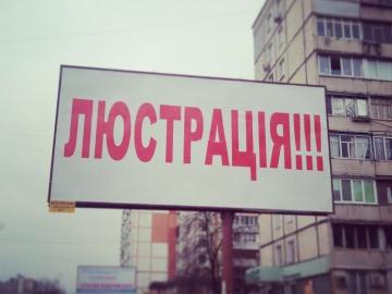 В Украине готовится вторая волна люстрации