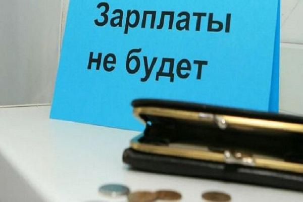 В Минюсте предприятиям пригрозили санкциями за задолженность по зарплате