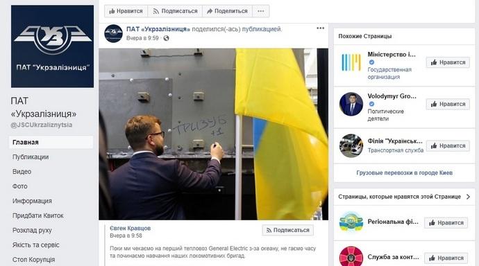 «УЗ» потратит свыше 700 тыс. грн на рекламу в Facebook