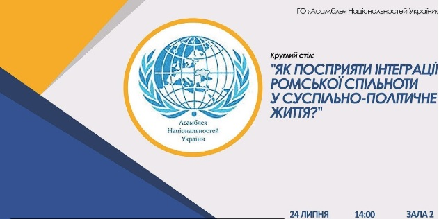 В Киеве обсудят проблемы и интеграцию цыган в жизнь страны