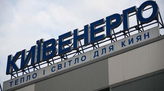 Киев за тепло задолжал почти 5 млрд грн