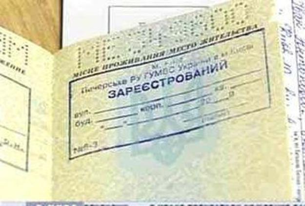 В Украине могут упростить регистрацию по месту жительства