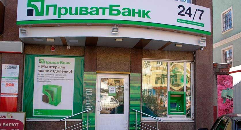 Аудиторы Приватбанка обнаружили нецелевое использование крупных займов, перечисленных Украине через МВФ
