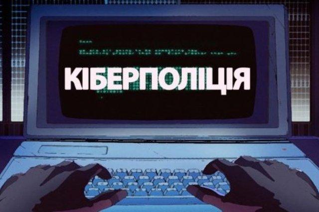 Украинские киберкопы сотрудничают с ЕС
