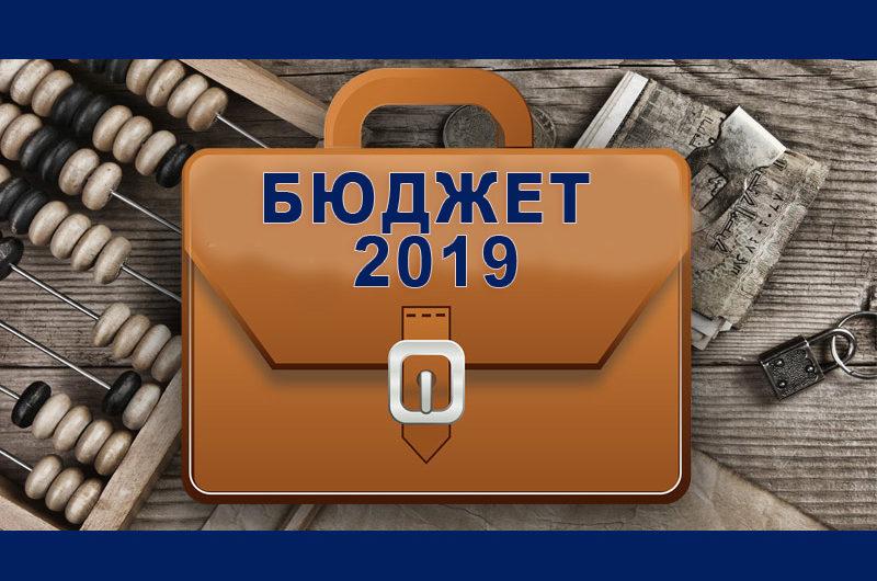 Закон о Госбюджете-2019 опубликовали в