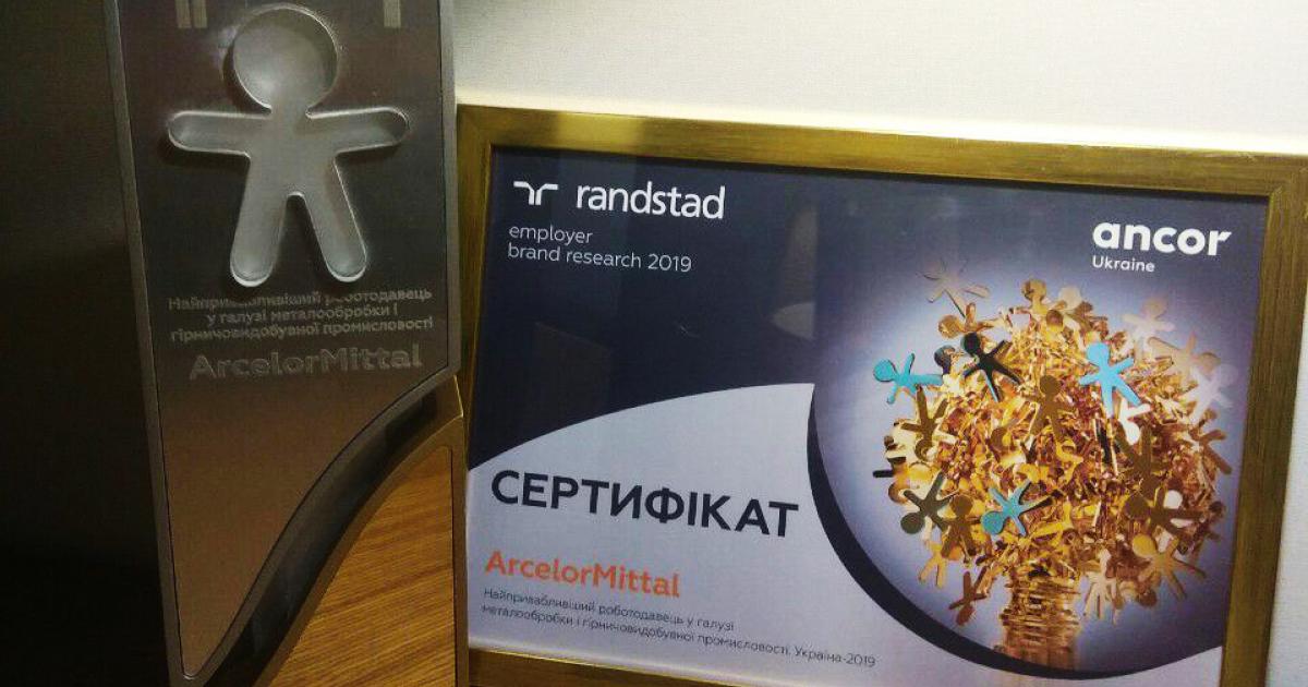АМКР стал самым привлекательным работодателем ГМК Украины