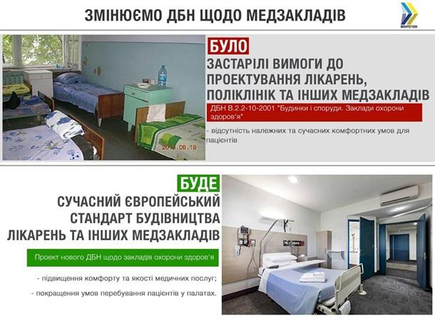 В Украине меняются нормы строительства больниц