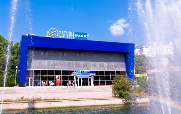 СБУ займется работой IMAX  в Крыму