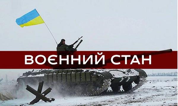 Рада поддержала введение военного положения