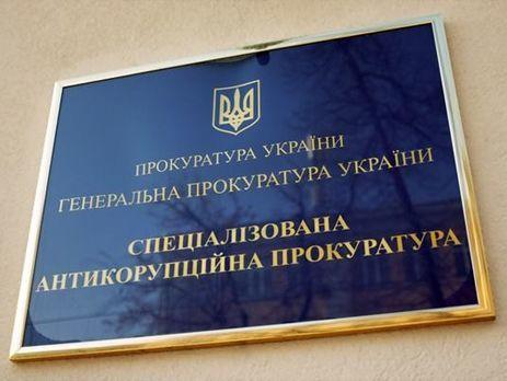 САП сообщила о подозрении в разворовывании земли должностным лицам Госгеокадастра и Нацакадемии аграрных наук