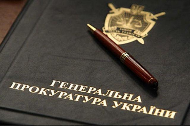 ГПУ начала расследовать давление на судей по ПриватБанку