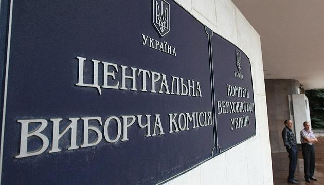 ЦИК отменил местные выборы в 10 областях