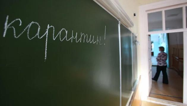 25 киевских школ закрыли на карантин