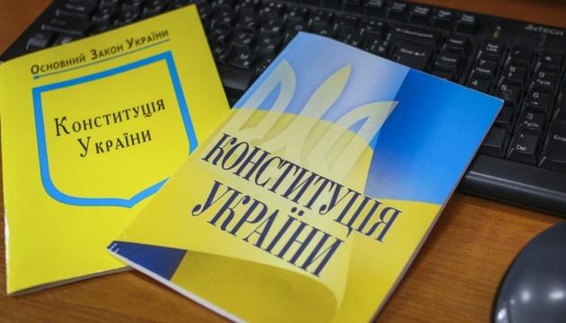 Официально обнародован закон об изменениях в Конституцию по курсу Украины в ЕС и НАТО
