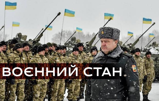 Президент Порошенко одобрил закон о введении военного положения