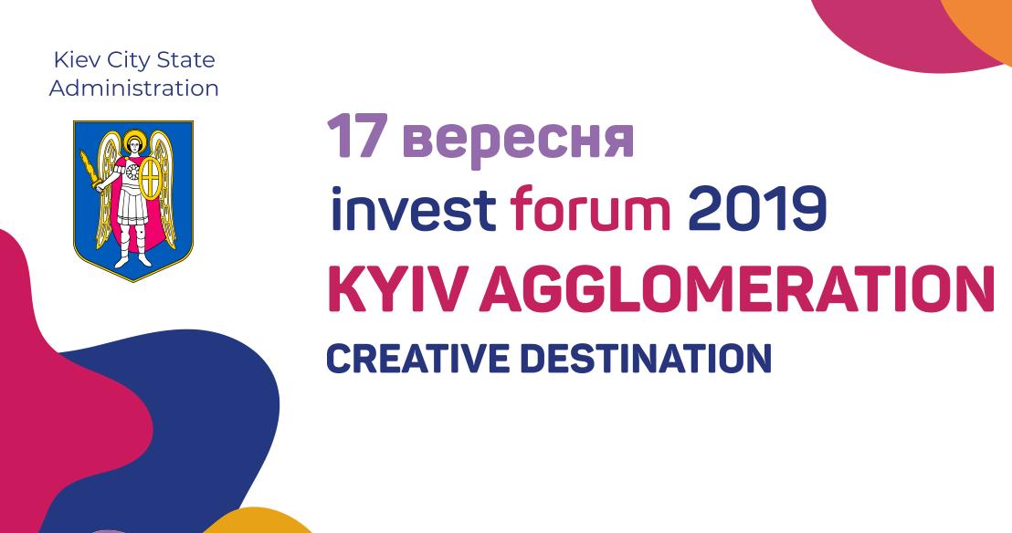 На Инвестиционном форуме города Киева обсудят возможности для развития творческого потенциала региона