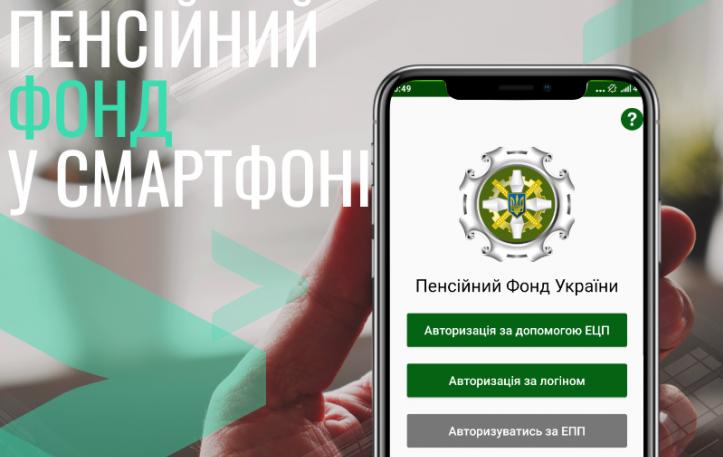 ПФУ разработал приложение для смартфонов