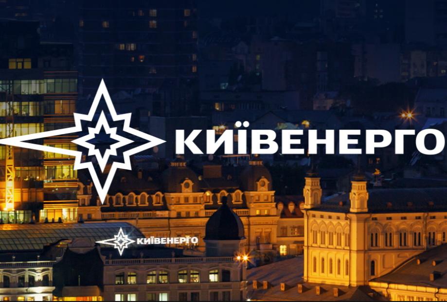 Отказ от Киевэнерго не приведет к повышению тарифов