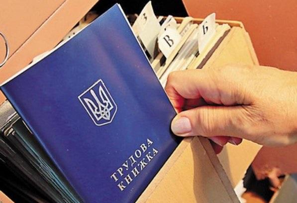 ПФУ презентовал веб-сайт, на котором украинцы могут проверить рабочий стаж