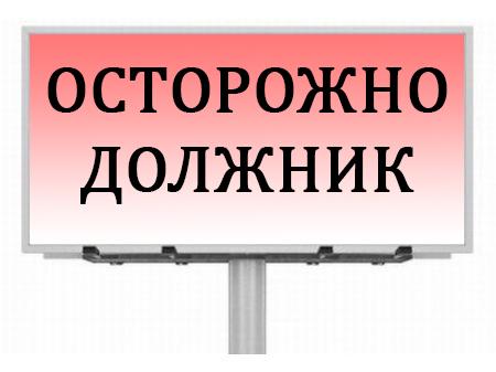 В Украине заработает автоматический арест счетов должников