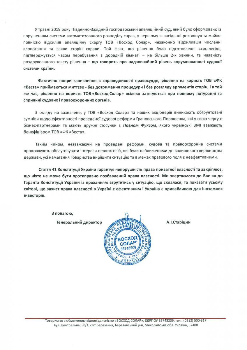 list_snbm_ot_voshoda-2.jpg