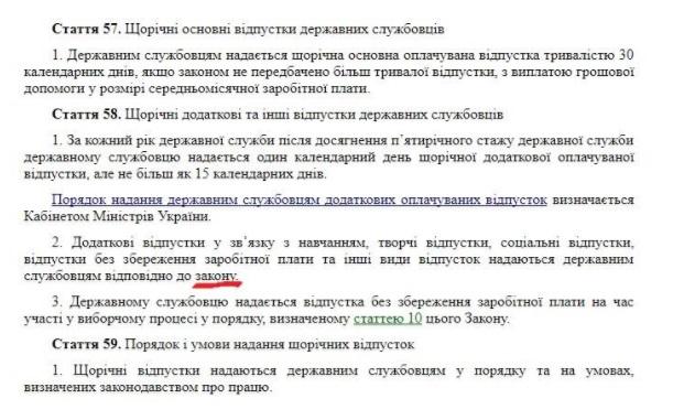 Гонтарева «пересидит» в отпуске: Порошенко получил новые возможности уволить главу НБУ в феврале 2018 без отчета в Раде (Документы)
