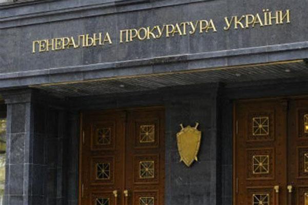 Генпрокуратура получила разрешение на спецрасследование экономических преступлений Януковича и Колобова