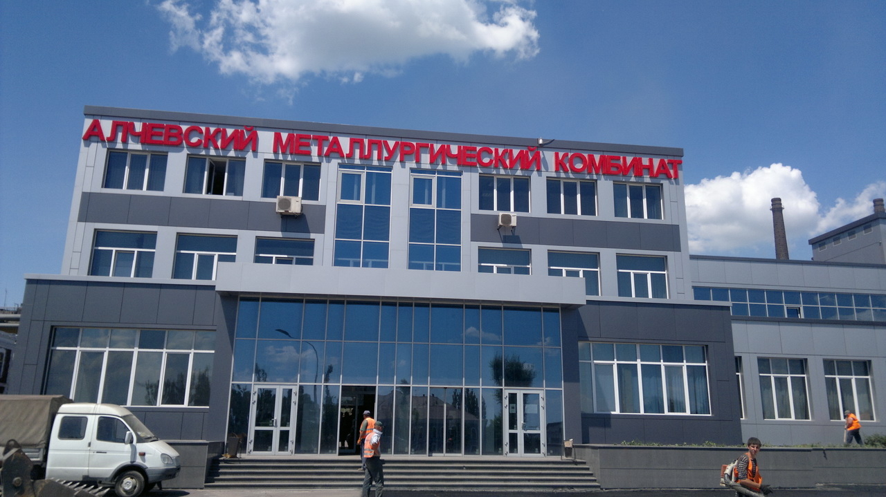 Алчевский меткомбинат получил возмещение НДС на 300 млн, - СМИ