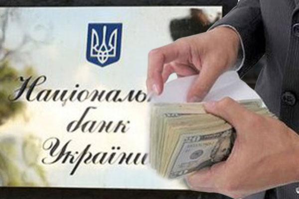 НБУ запретил выдачу валюты с электронных карт
