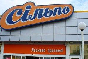 Fozzy Group на месте магазинов Амстор отроет маркеты Сильпо