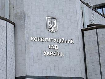 КСУ начал рассмотрение обращения по неприкосновенности депутатов и судей