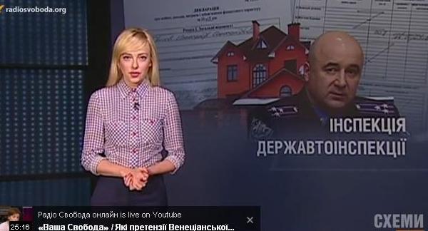 Главный гаишник скрывает данные о своем имуществе, - расследование