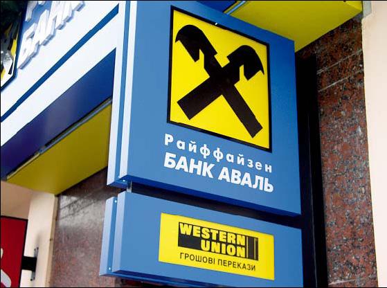 ЕБРР хочет купить миноритарный пакет акций