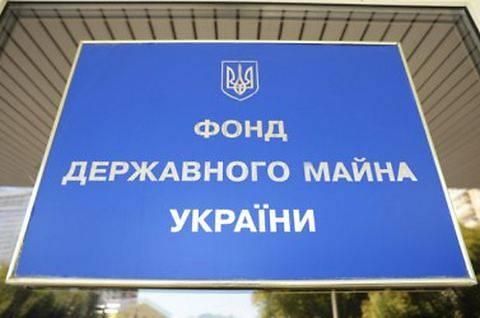 Фонд госимущества получит за счет приватизации 17 млрд грн