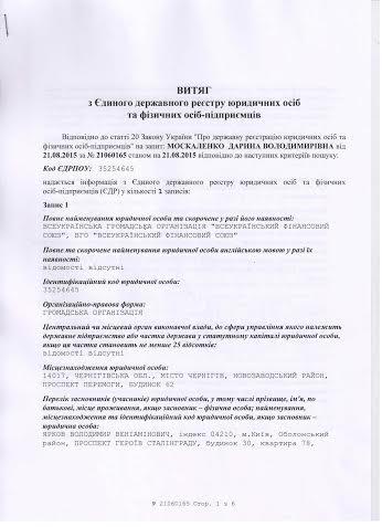 В Киевской области на взятке в $600 тыс. поймали двоих чиновников