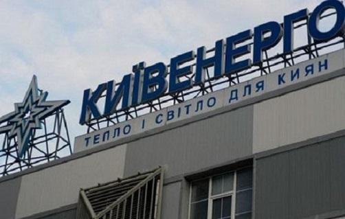 Киевэнерго подыскивают потенциальную замену