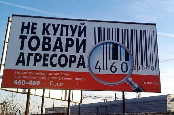 Украинцам помогут распознать продукцию РФ