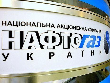 Нафтогаз за квартал заплатил в госбюджет 30,7 млрд грн