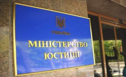 Минюст за 6 млн грн нанял юристов для возвращения