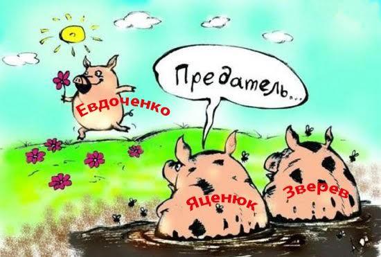 Как Евдоченко Яценюка сдал и другие его «достижения» и «подвиги» (документы)