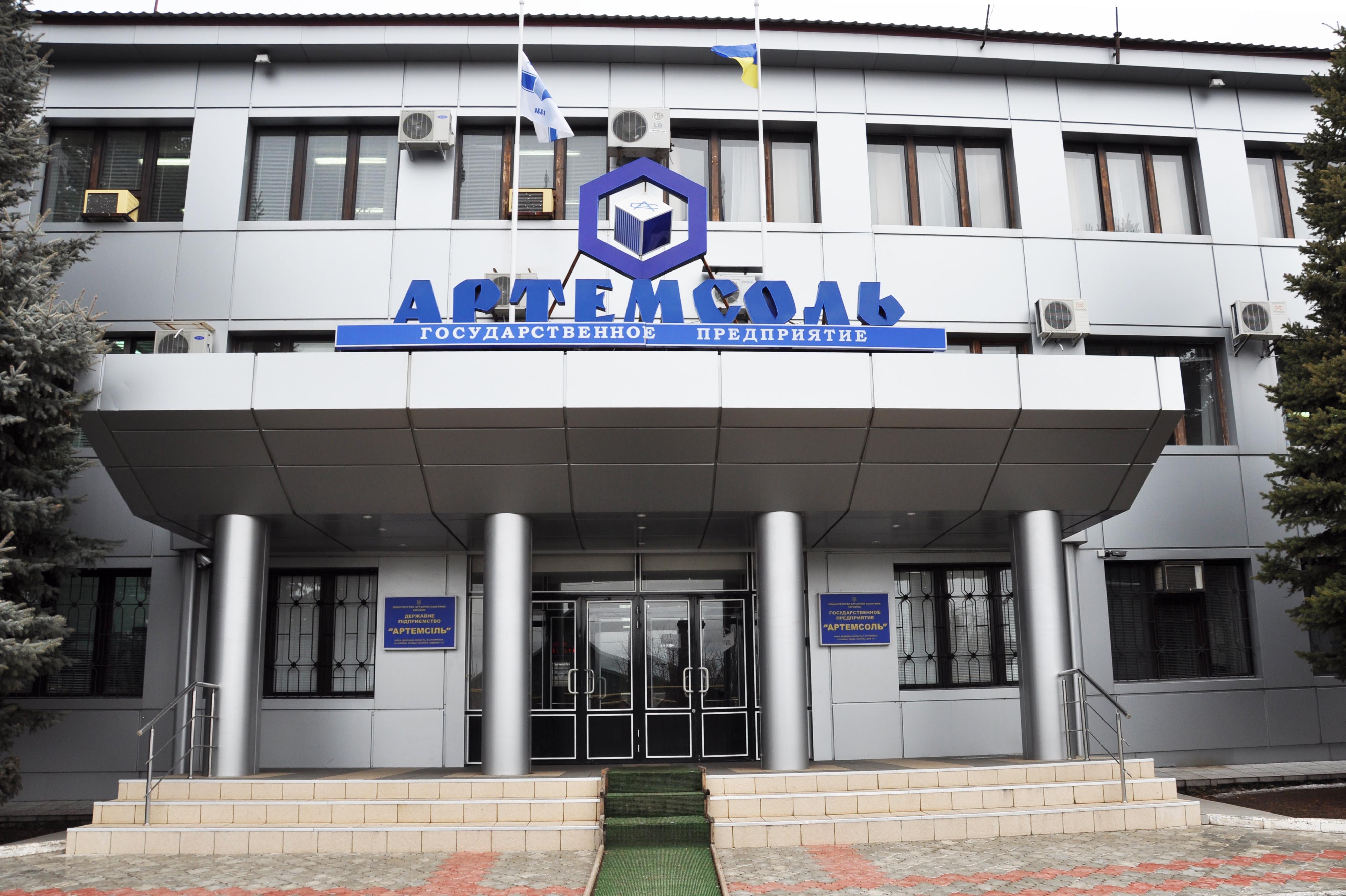 Луценко отодвинули от управления ГП «Артемсоль»