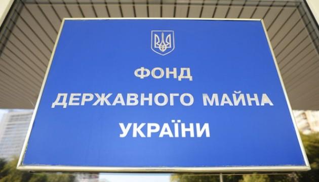 ФГИ сегодня продал 25% акций ПАО «ДТЭК Донецкоблэнерго»