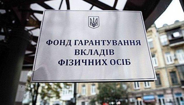 ФГВФЛ продал активы 28 банков на 125 миллионов