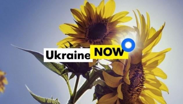 Бренд Ukraine NOW презентуют в США, Канаде и Австралии
