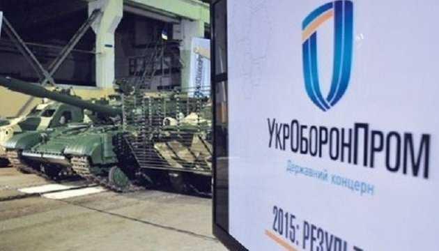 В Укроборонпроме заявили о рейдерском захвате