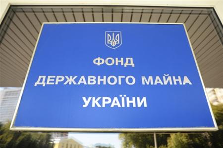 ФГИУ отменил продажу 46% акций